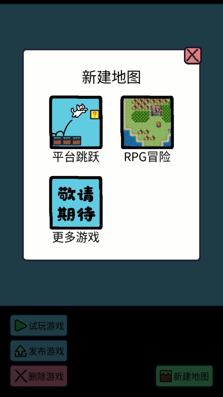 创游编辑器游戏截图