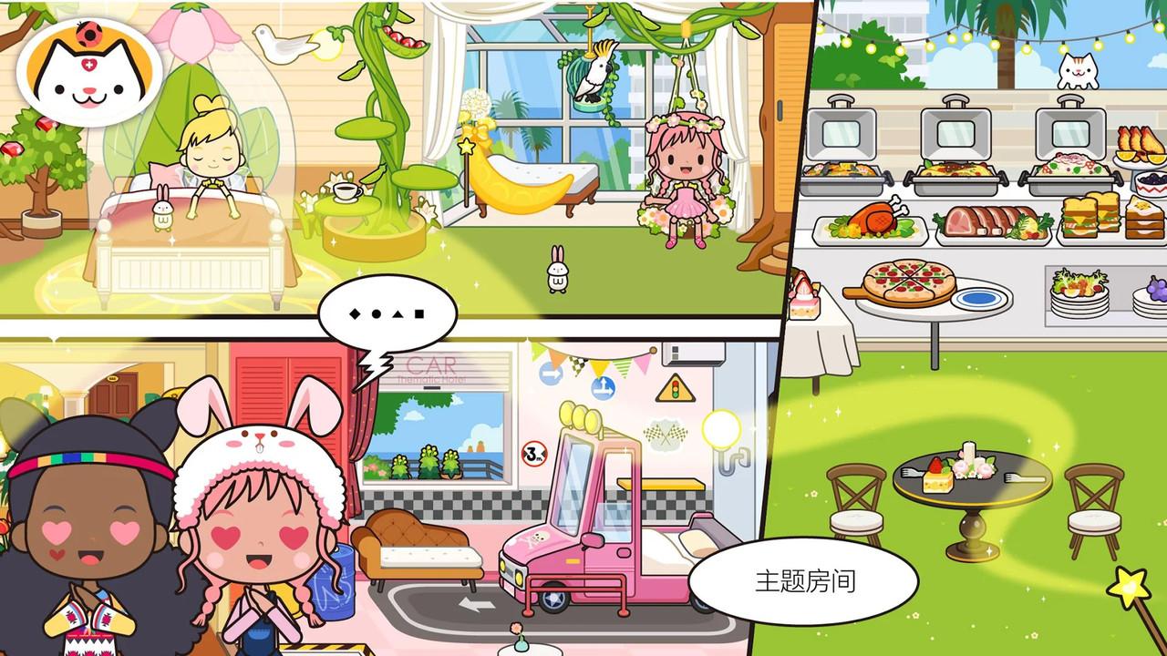 米加小镇:度假之旅游戏截图