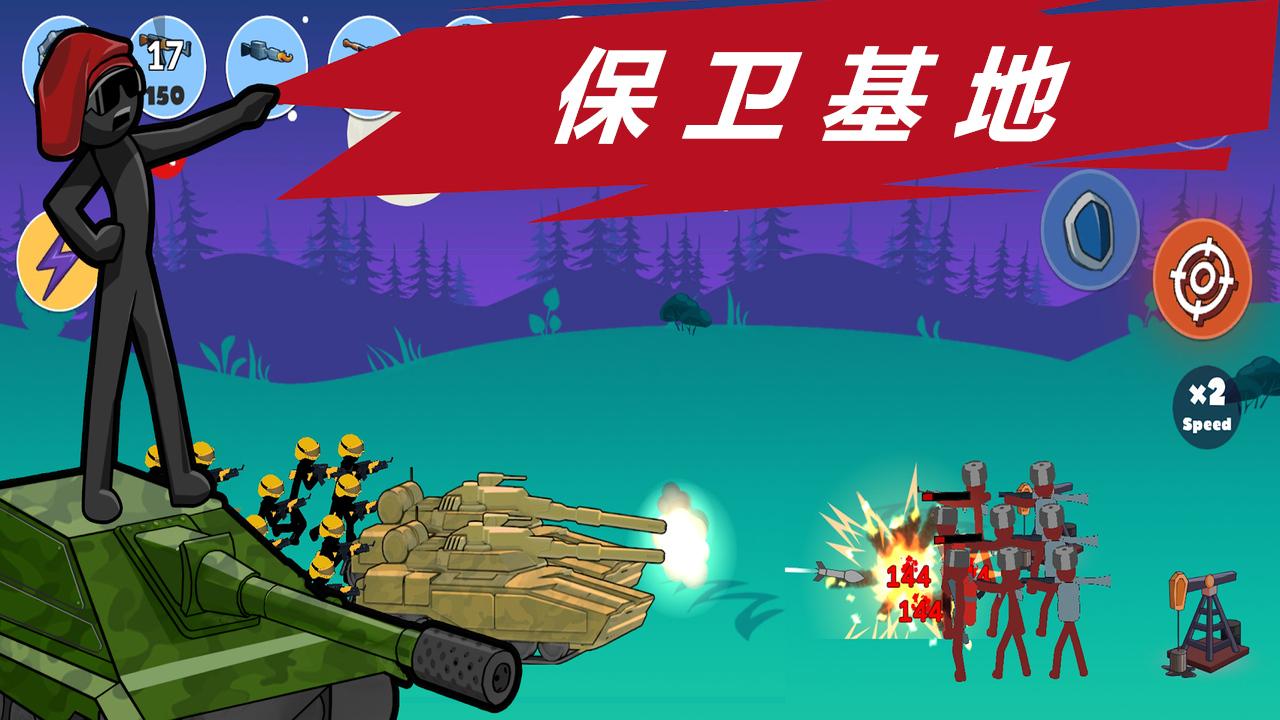 火柴人世界大战游戏截图